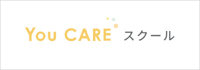 You CARE スクール